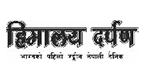 Himalay Darpan
